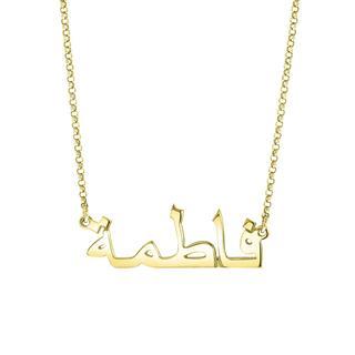 Zilveren naamketting gold Arabisch